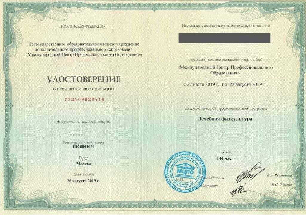 Удостоверение о повышении квалификации лечебная физкультура