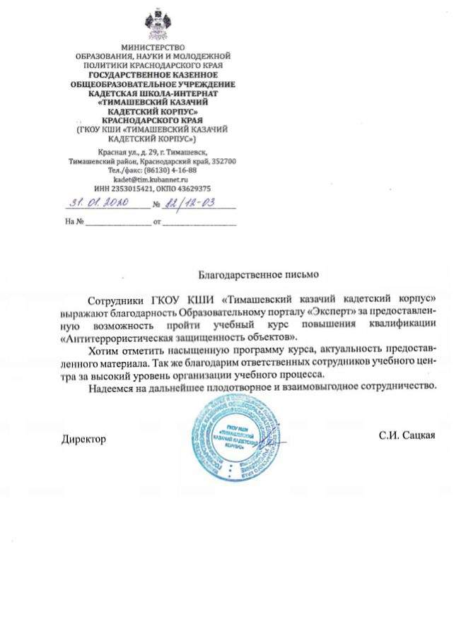 Благодарственное письмо Тимашевски кадетский корпус