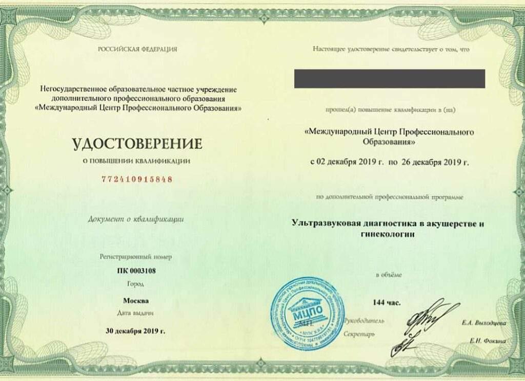 """Удостоверение о повышении квалификации """"Ультразвуковая диагностика в акушерстве и гинекологии"""""""