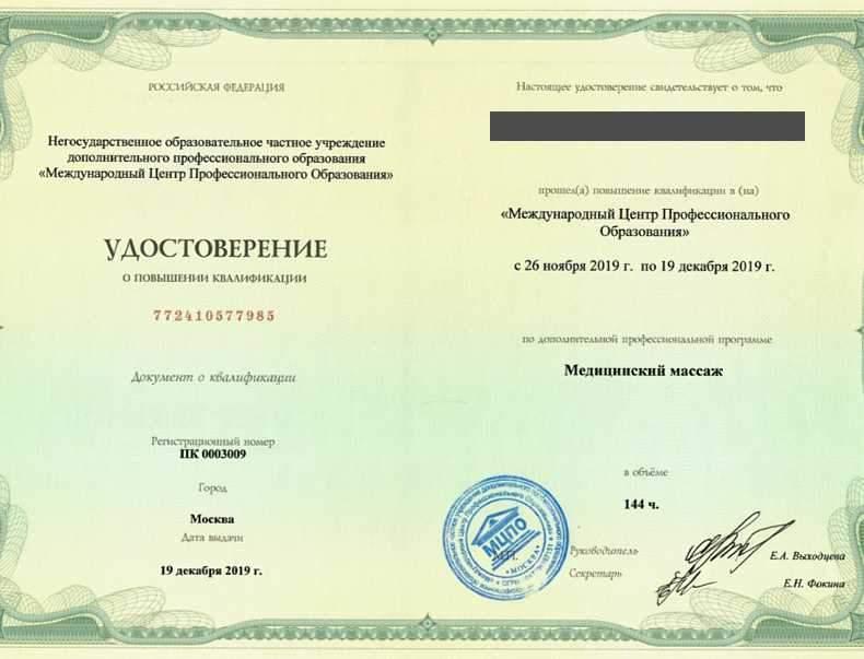Удостоверение о повышении квалификации медицинский массаж