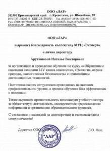 """Благодарность ООО """"Лар"""" Новороссийск"""
