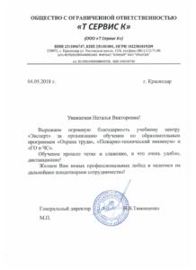 """Благодарность ООО """"Т сервис К"""" Новороссийск"""