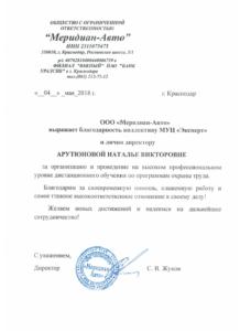 """Благодарность ООО """"Меридиан авто"""" Новороссийск"""