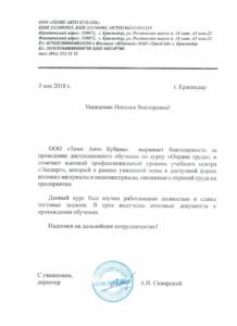 """Благодарность ООО """"Темп Авто Кубань"""" Новороссийск"""