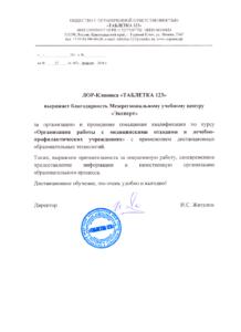 """Благодарность ООО """"Таблетка"""" Новороссийск"""