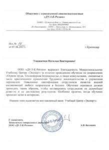 """Благодарность ООО """"Ду-3-к-Регион"""" Новороссийск"""