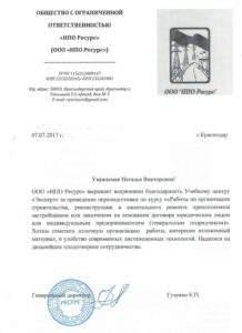 """Благодарность ООО """"НПО Ресурс"""" Новороссийск"""