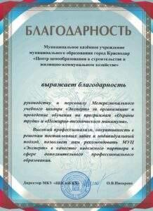 """Благодарность """"Центр ценообразования в строительстве"""" Новороссийск"""