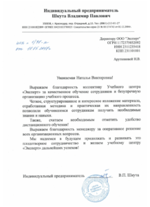 Благодарность ИП Шкута Владимир Павлович Новороссийск