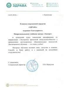 """Благодарность Клиника """"Здрава"""" Новороссийск"""