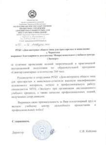 """Благодарность РГБУ """"Дом интернат обего типа"""" Новороссийск"""