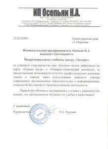 Благодарность BBG Осепян Новороссийск
