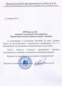 Благодарность ИП Мачула Новороссийск