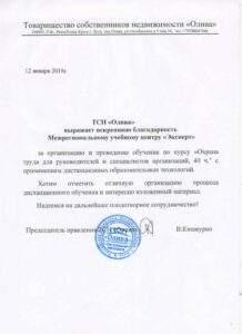 """Благодарность ТСН """"Олива"""" Новороссийск"""