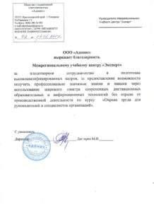 """Благодарность ООО """"Адонис"""" Новороссийск"""