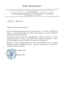 """Благодарность ООО """"Кубаньтара"""" Новороссийск"""