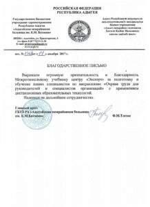 """Благодарность """"Адыгейская межрайонная больница"""" Новороссийск"""