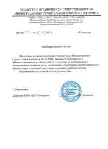 """Благодарность ООО """"Фаворит"""" Новороссийск"""