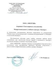 """Благодарность ООО """"Энергия"""" Новороссийск"""
