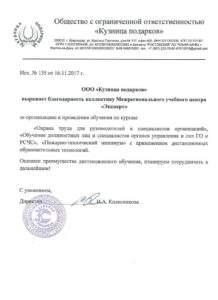 """Благодарность ООО """"Кузница подарков"""" Новороссийск"""