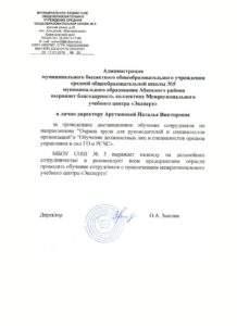 Благодарность школа №5 Новороссийск