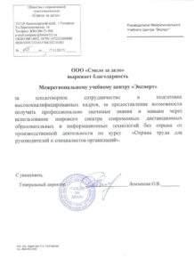 """Благодарность ООО """"Смелое дело"""" Новороссийск"""