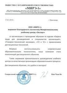 """Благодарность ООО """"МИРЭ-1"""" Новороссийск"""