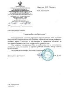 """Благодарность """"Краевой методический центр"""" Новороссийск"""