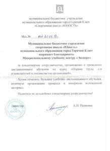 """Благодарность спортивная школа """"Юность"""" Новороссийск"""