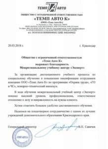 """Благодарность ООО """"Темп Авто К"""" Новороссийск"""
