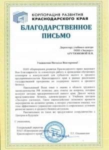 Благодарность Корпорация развития Краснодарского края Новороссийск
