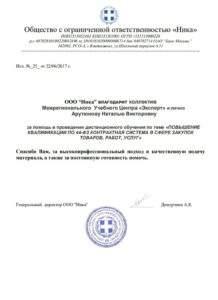 """Благодарность ООО """"Ника"""" Новороссийск"""