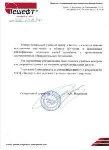 """Благодарность ООО """"Гешефт"""" Новороссийск"""