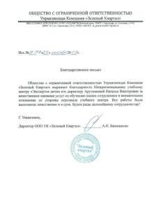 """Благодарность ООО """"Зеленый квартал"""" Новороссийск"""