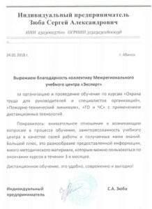 Благодарность ИП Зюба Новороссийск