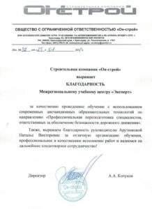 """Благодарность ООО """"Он-строй"""" Новороссийск"""