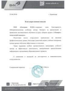 """Благодарность ООО """"Компания ВИК"""" Новороссийск"""
