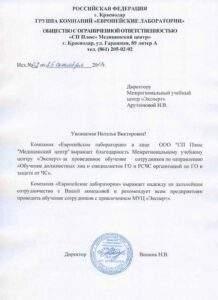 """Благодарность ООО """"Европейские лаборатории"""" Новороссийск"""