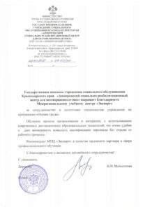 Благодарность Апшеронский социально- реабилитационный центр для несовершеннолетних Новороссийск
