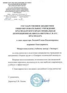 """Благодарность ООО """"Школа интернат № 15"""" Новороссийск"""