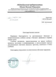 Благодарность ИП Шалаев Новороссийск