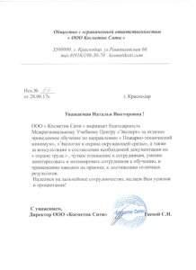 """Благодарность ООО """"Косметиксити"""" Новороссийск"""