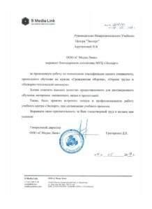 """Благодарность ООО """"С Медиа Линк"""" Новороссийск"""
