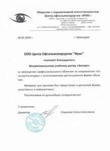 """Благодарственное письмо """"Ирис"""" Новороссийск"""