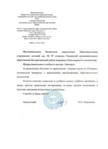 """Благодарственное письмо """"Детский сад №35"""" Новороссийск"""