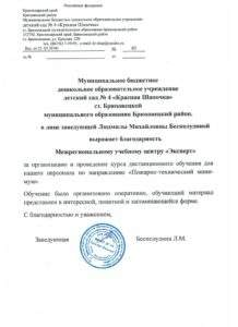 """Благодарственное письмо """"Красная шапочка"""" Новороссийск"""