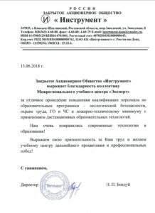 """Благодарственное письмо ЗАО """"Инструмент"""" Новороссийск"""
