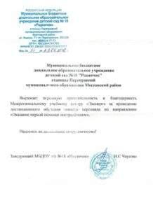 """Благодарственное письмо """"Родничок"""" Новороссийск"""