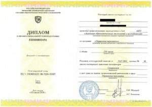 Диплом переподготовка «Управление персоналом» г. Новороссийск