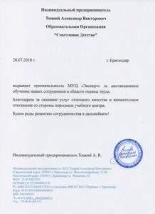 """Благодарственное письмо """"Счастливое детство"""" Новороссийск"""